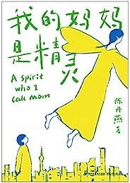 我的妈妈是精灵(畅销250万册的中国儿童文学经典,入选全国小学生基础阅读书目)