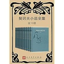 契诃夫小说全集:全10卷(收录了契诃夫自1880年到1903年间创作的中短篇小说近五百篇,为目前国内收录最全的版本)