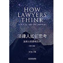 法律人如何思考:法律人的逻辑艺术(增订3版)
