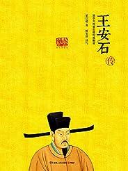 王安石传 (博集历史典藏馆)