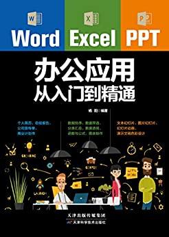 """Word/Excel/PPT办公应用从入门到精通(办公应用三合一全新升级版,适用于office2016/2017版本,办公效率提升,不用加班,案头随时翻阅的office速查宝典)"",作者:[杨阳]"