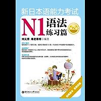 新日本语能力考试N1语法练习篇(第2版)