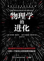物理学的进化(爱因斯坦诞辰141周年纪念读本。全书没有一个数学公式,清晰、生动地讲诉了物理学300多年的演进史!)