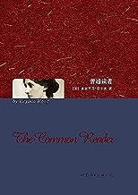普通读者(英文全本) (上海世图•名著典藏) (English Edition)