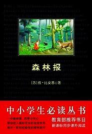 中小学生必读丛书:森林报 (中小学生新课标必读丛书)