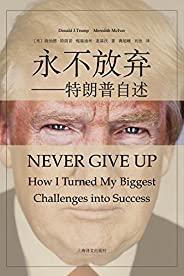 """永不放棄(從瀕臨破產到億萬富翁,從綜藝段子手到入主白宮,聽45任美國總統特朗普親口講述生命中的""""永不放棄"""")"""