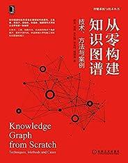 从零构建知识图谱 技术、方法与案例(资深知识图谱专家撰写,OpenKG创始人、美团知识图谱负责人力荐,技术、工具、方法和案例4个维度,配源码) (智能系统与技术丛书)