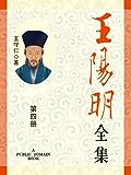 王阳明全集(4)