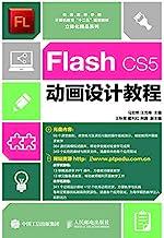 Flash CS5动画设计教程(畅销书作者倾情打造,面向零基础人群的立体化教材 )