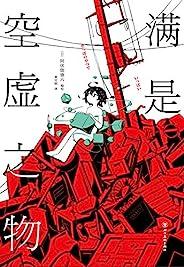滿是空虛之物(Twitter、NIKONIKO、YouTube粉絲超150萬,日本當紅漫畫家,時間線解謎漫畫。什么都不知道、什么都不會做、什么都沒有了。)