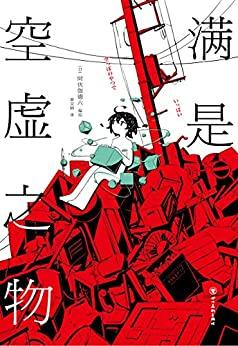 """""""满是空虚之物(Twitter、NIKONIKO、YouTube粉丝超150万,日本当红漫画家,时间线解谜漫画。什么都不知道、什么都不会做、什么都没有了。)"""",作者:[阿伏伽德六, 黄文娟]"""