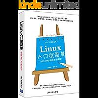 Linux入门很简单 (入门很简单丛书)