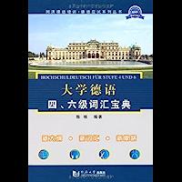 同济德语培训•德语应试系列丛书:大学德语四、六级词汇宝典