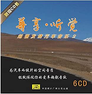 尊享听觉·超强发烧汽车音乐2(6CD)