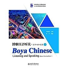 博雅汉语听说·准中级加速篇1Boya Chinese:Listening and Speaking.Quasi-Intermediate I