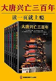 大唐興亡三百年(讀客熊貓君出品,全7冊,一部令人上癮的300年大唐全史。)