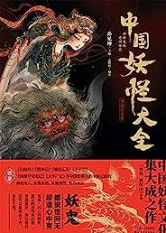 中國妖怪大全(珍藏版)