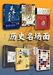 歷史名場面(套裝共七冊)【著名文史學者生動還原歷史情境,細描人物與事件,帶你近距離感受中國歷史中那些名場面】