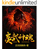 炎武神魂(全集)(媲美《斗罗大陆》的强大崛起,一部让人热血沸腾又不容错过的玄幻佳作!)