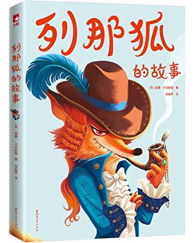 列那狐的故事(作家榜经典文库)