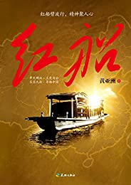"""红船(""""红船精神""""的文艺解读!一部再现建党历程的文学史诗!)"""