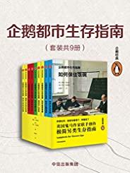 """企鹅都市生存指南(套装全9册)(英式冷幽默诠释都市里的年轻人生活的日常""""崩溃"""")"""