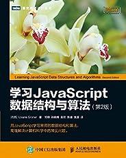 学习JavaScript数据结构与算法(第2版)(图灵图书)