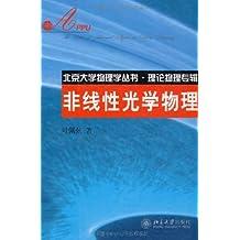 非线性光学物理 (北京大学物理学丛书·理论物理专辑)
