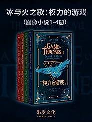 冰与火之歌:权力的游戏(图像小说 1-4)(忠于原著《冰与火之歌》首卷改编,耗时4年再现权游视觉饕餮盛宴!)