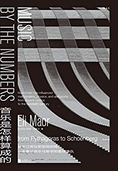 """""""音乐是怎样算成的(从毕达哥拉斯到勋伯格,一本看尽音乐与数学的爱恨情仇!)"""",作者:[阿里·马奥尔, 张岭]"""