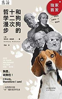 """""""和狗狗的十二次哲学漫步(12次遛狗,12个哲思时刻!一本真正的西方哲学入门书,跟着《云雀》作者麦高恩聊着天、遛着弯儿,学习生活的本质) (未读·思想家)"""",作者:[[英]安东尼·麦高恩, 王喆]"""