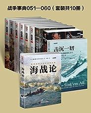 战争事典051-060(套装共10册)战争历史知名丛书品牌,专注历史、战争、文化,一套让你了解世界的MOOK读物。