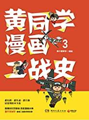 """黄同学漫画二战史.3(超人气二战史漫画系列,从毛瑟枪到""""三八大盖"""",再现二战的风云往事。有趣,有梗,有干货!)"""