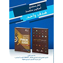 A Guide to the Project Management Body of Knowledge (PMBOK(R) Guide-Sixth Edition / Agile Practice Guide Bundle (ARABIC) (English Edition)