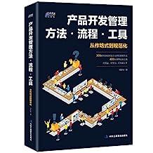 产品开发管理:方法·流程·工具
