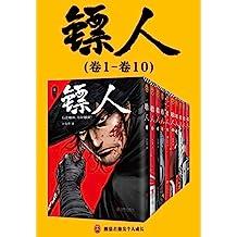 """鏢人1-10(轟動日本的中國漫畫!""""乘風破浪的姐姐""""萬茜也在追的武俠巨制!信念越強,力量越強!)"""