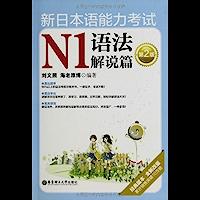新日本语能力考试N1语法解说篇(第2版)