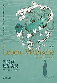 当所有愿望实现:以自由,以死亡(托马斯·格拉维尼奇代表作,入围德国图书奖。如果可以实现三个愿望,你会如何选择? ) (后浪·外国文学 11)