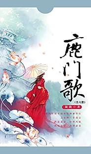 鹿门歌(套装共六册)