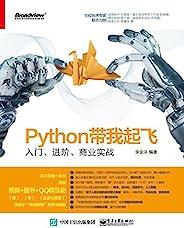 Python帶我起飛——入門、進階、商業實戰