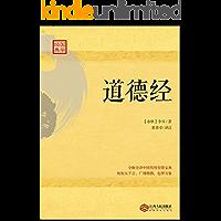 道德经:全解全译传统文化经典 (国学经典)