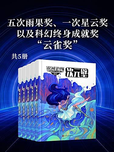 银河边缘系列(共五册)