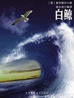 """""""白鲸(被遗忘的世界名著)"""",作者:[(美)麦尔维尔, 金水波]"""