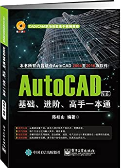 """AutoCAD 2016基础、进阶、高手一本通 (CAD/CAM职场技能高手视频教程)"",作者:[陈桂山]"