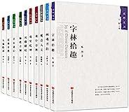 國粹文叢(套裝共10冊)