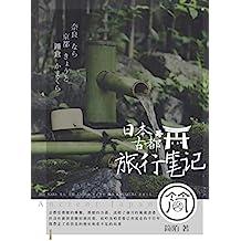 日本古都旅行笔记(结合历史背景,按时间线记录日本三大古都——奈良、京都和镰仓的旅游新解。)
