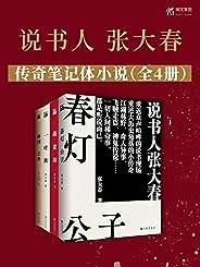 說書人張大春傳奇筆記體小說(全4冊):說書人張大春,歷時十余年華麗收官,重返說書現場,重述歷史傳奇,中文版首度完整呈現。