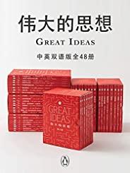 偉大的思想(中英雙語版·全48冊)【企鵝經典系列!匯集來自12個國家的46位大師經典作品!跨越2500年,為我們呈現包羅萬象的思想精華!拾得一部書,叩響人文思想的穿越之門!】