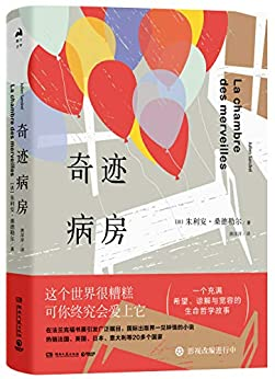 """""""奇迹病房(国际出版界一见钟情的小说。活着是世界上最罕见的事,大多数人只是存在,仅此而已。) (纸电同步)"""",作者:[朱利安·桑德勒尔, 唐洋洋]"""