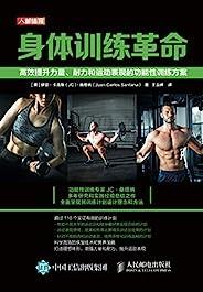 身體訓練革命:高效提升力量、耐力和運動表現的功能性訓練方案